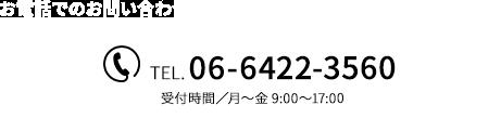 TEL06-6422-3560